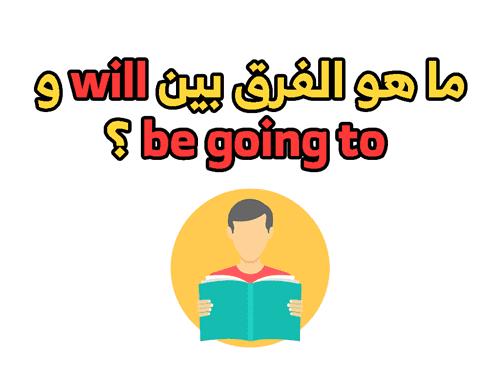 ما هو الفرق بين will و be going to ؟