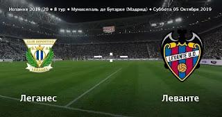 Леганес - Леванте смотреть онлайн бесплатно 5 октября 2019 прямая трансляция в 14:00 МСК.