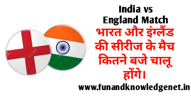 India vs England Ka match Kitne Baje se Hai