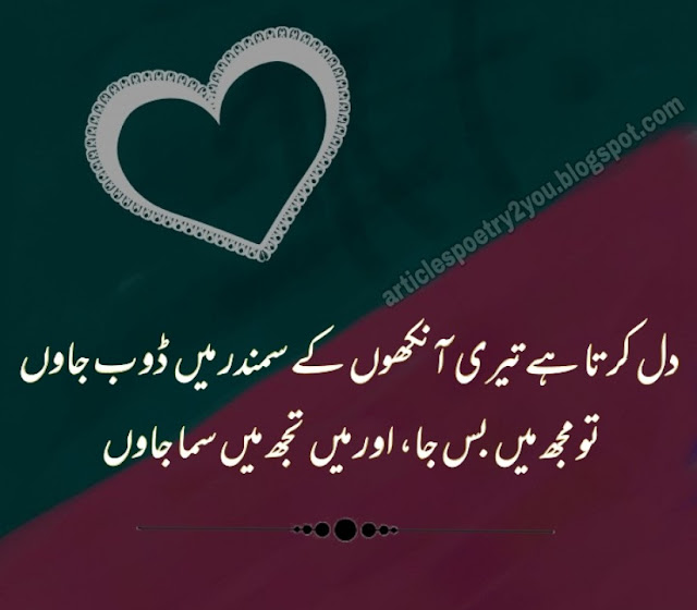 Urdu poetry with pic | new sad images