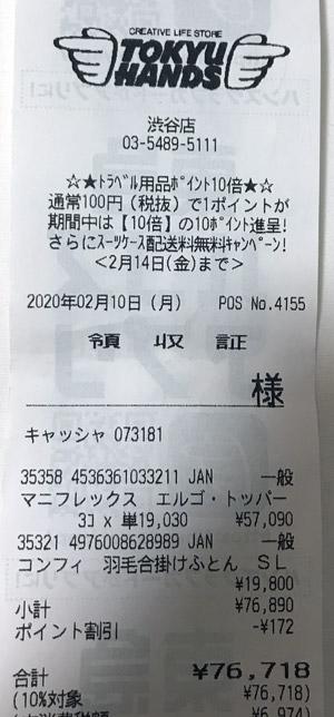 東急ハンズ 渋谷店 2020/2/10 のレシート