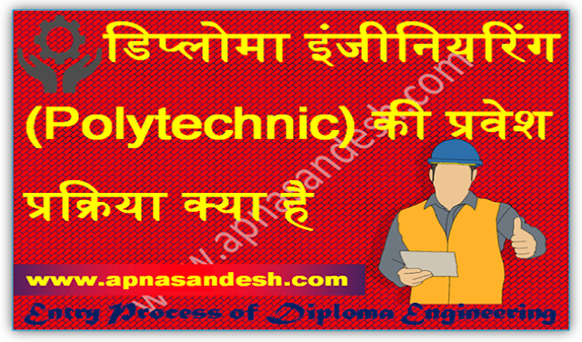डिप्लोमा इंजीनियरिंग (Polytechnic) की प्रवेश प्रक्रिया - Entry Process of Diploma Engineering