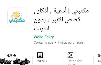 تحميل تطبيق المكتبة الشاملة