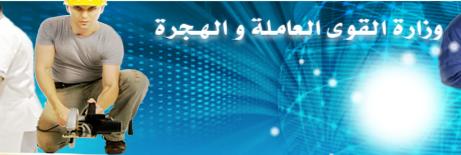 جميع اسماء المصريين الذين لم يتسلمو عقود الاردن 2017 وزارة القوى العامله والهجرة