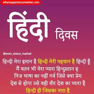 hindi diwas status images