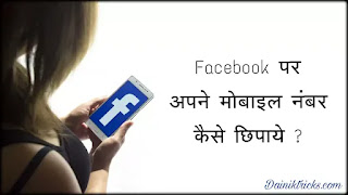 Facebook Account Se Mobile Number Kaise Hide Kare