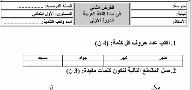 المستوى الأول ابتدائي:الفرض الثاني الدورة الأولى اللغة العربية نموذج 2