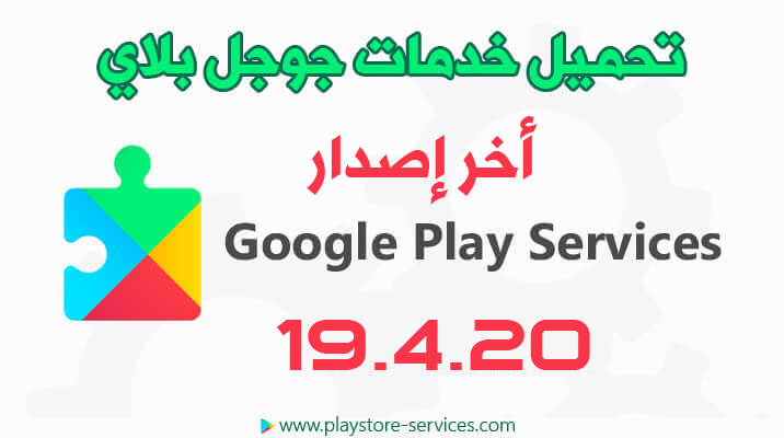 تحميل Google Play services 19.4.20