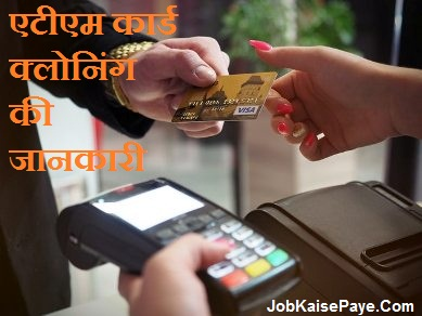 Ways to avoid ATM card cloning