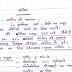 Modern History Handwritten Notes in Hindi PDF Download