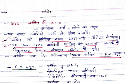 Modern History Handwritten Notes in Hindi PDF Download