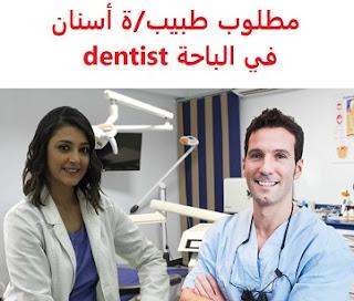 وظائف السعودية مطلوب طبيب/ة أسنان في الباحة dentist