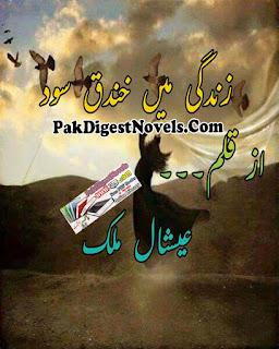 Zindagi Mein Khandaq Sood (Complete Novel) By Eshaal Malik Free Download Pdf