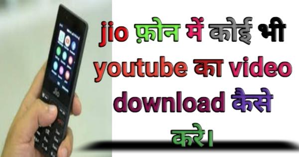Jio फ़ोन में कोई भी youtube video download कैसे करे,jio फ़ोन में youtube video download करने का तरीका।