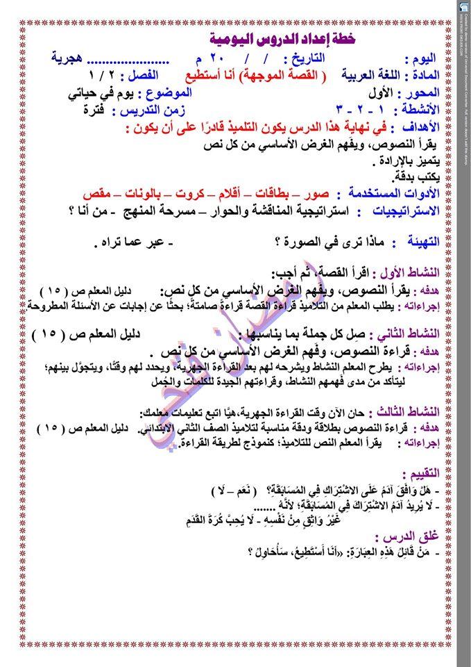 دفتر تحضير نافذة اللغة العربية للصف الثاني الإبتدائي أ/ رمضان فتحي 13