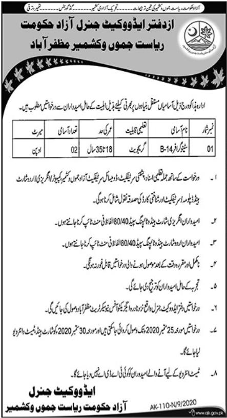 Advocate General Office AJK Azad Jammu and Kashmir Latest Stenographer Jobs in Pakistan