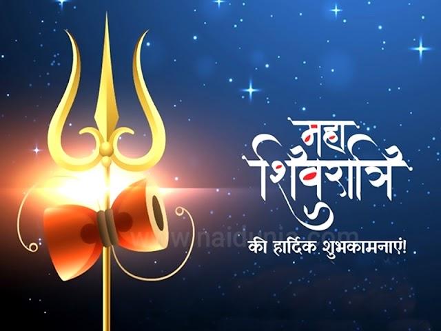 maha shivaratri story in hindi