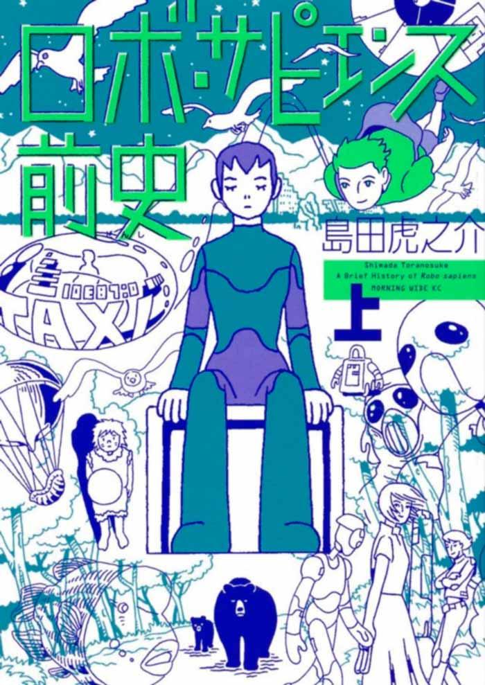 A Brief History of Robo Sapiens (Robo Sapiens Zenshi) - Toranosuke Shimada