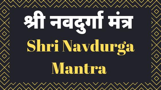 नवदुर्गा मंत्र | Navdurga Mantra |