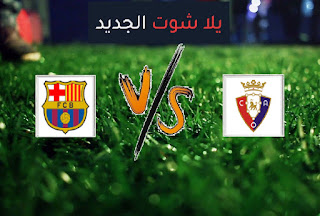 نتيجة مباراة برشلونة واوساسونا اليوم 6-3-2021 في الدوري الاسباني