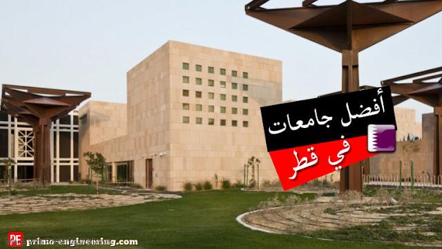 افضل جامعات قطر -بريمو هندسة-جامعة حمد بن خليفة