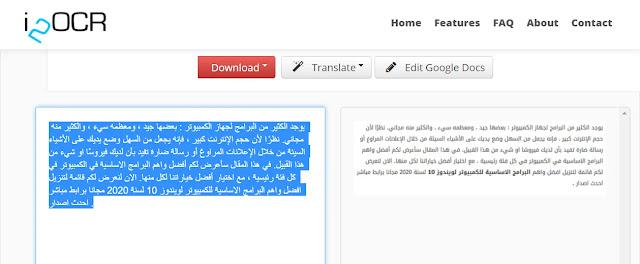 شرح استخراج النصوص العربية من الصور بدون برامج أون لاين