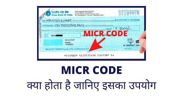 MICR कोड क्या होता है जानिए इसका उपयोग