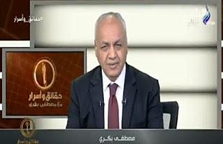 برنامج حقائق و أسرار حلقة يوم الخميس 11-1-2018 مصطفى بكرى