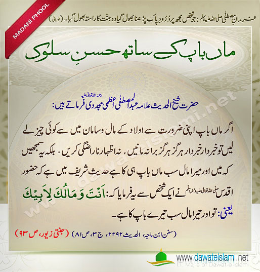 essay on parents respect in urdu Check out our top free essays on respect of teachers to help you write your own essay  parents have a great influence on their children form an infant to a child.