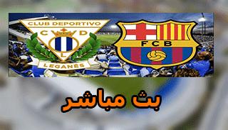 مشاهدة مباراة برشلونة وليغانيس بث مباشر مباراة برشلونة اليوم 23-11-2019
