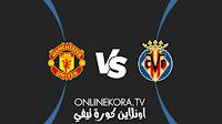 مشاهدة مباراة مانشستر يونايتد وفياريال القادمة كورة اون لاين بث مباشر اليوم 29-09-2021 في دوري أبطال أوروبا
