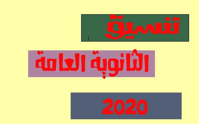 توقعات تنسيق الثانوية العامة 2020 وهل يرتفع التنسيق أم ينخفض تنسيق تالتة ثانوي