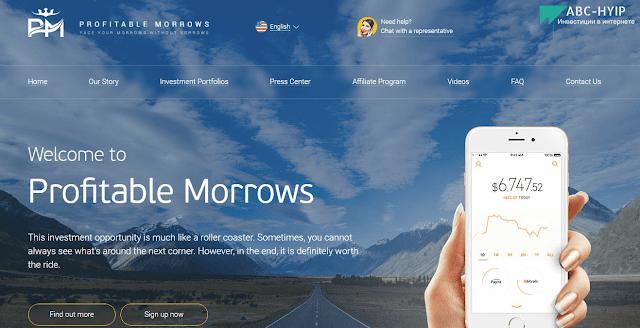Profitable Morrows - обзор и отзывы о перспективном проекте