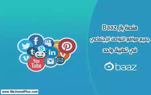 منصة باز Baaz   جميع مواقع التواصل الإجتماعي في تطبيق واحد