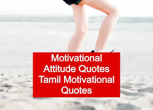 Motivational Attitude Quotes in Tamil | Tamil Attitude Quotes | Motivational Tamil Quotes, Tamil Quotes, shayari in tamil