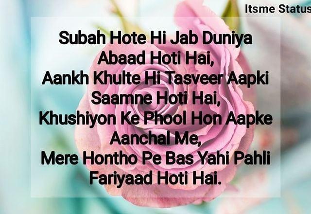 good morning shayari in urdu