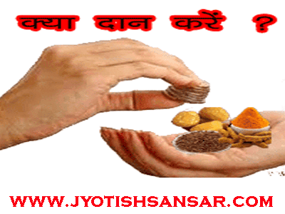 vedic jyotish anusar daan kya kare