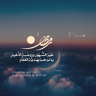 صور جميلة لشهر رمضان