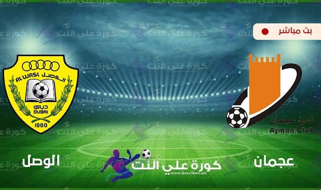 موعد مباراة عجمان والوصل بث مباشر بتاريخ 30-11-2020 دوري الخليج العربي الاماراتي
