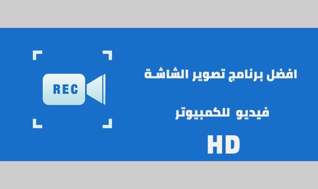 تحميل افضل برنامج تصوير الشاشة فيديو للكمبيوتر hd ( افضل 05 برامج مجانية )