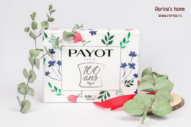 Лимитированный бьюти-бокс Payot Box совместно с GlamBox: отзывы