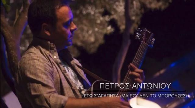 Εγώ σ'αγάπησα (Μα εσύ δεν το μπορούσες) – Το νέο τραγούδι του Πέτρου Αντωνίου