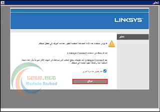 برمجة اكسز بوينت Linksys E900, طريقة استقبال الانترنت بسلك وبثه هوائيا