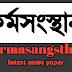 Check out Karmasangsthan this week  download PDF file