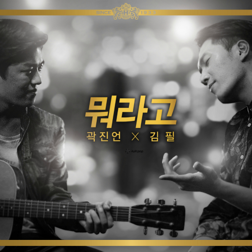 [Single] Kwak Jineon, Kim Feel – 뭐라고