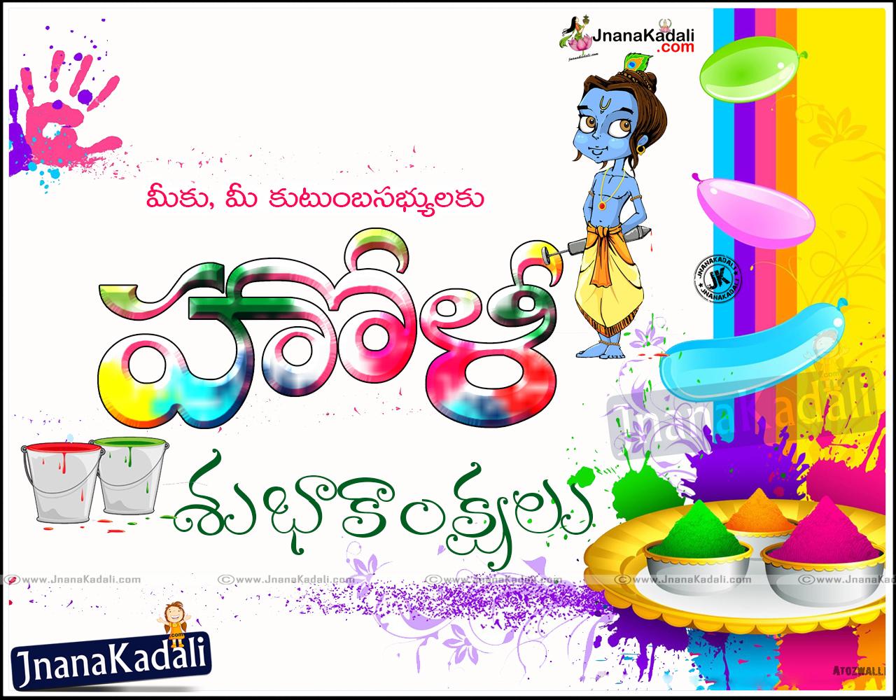 Holi greetings wishes quotes hd holi wallpapers jnana kadali happy holi telugu quotations wallpapers indian festival holi greetings in telugu language best telugu m4hsunfo