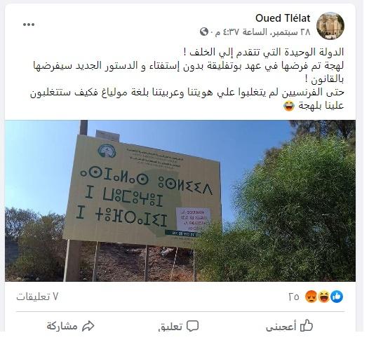 لافتة لوحة مكتوبة بالامازيغية تيفيناغ وهران الجزائر
