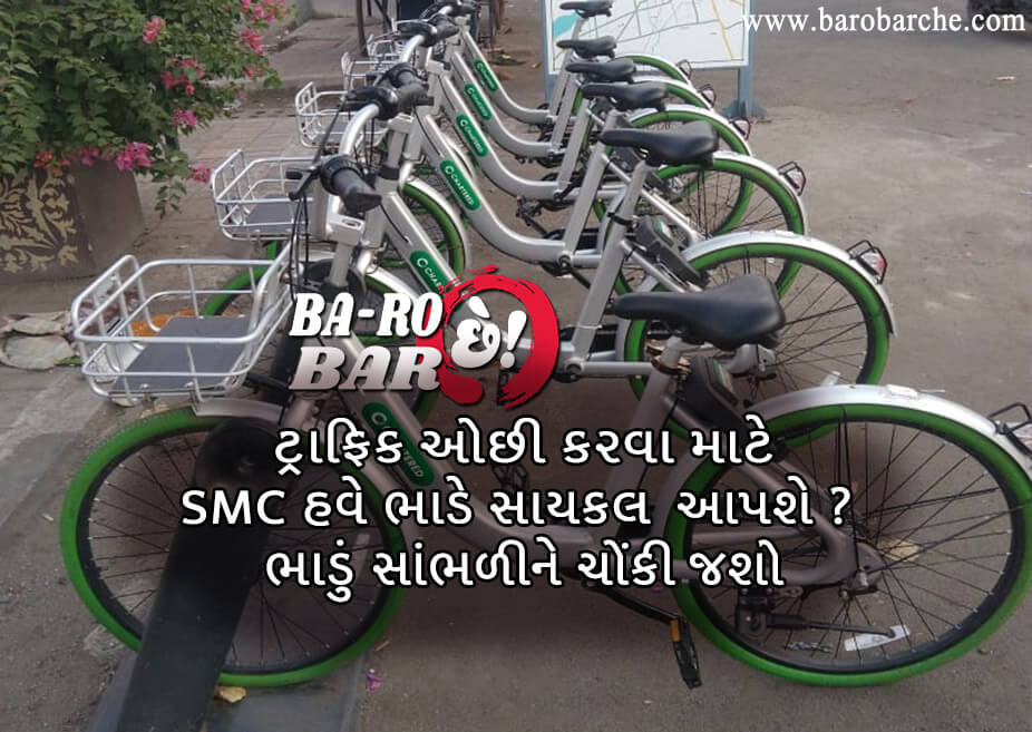 SMC cycle sharing project - barobarche.com