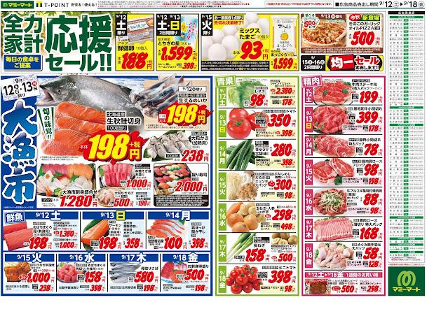 9月12日〜9月18日 マミーマート/弥十郎店