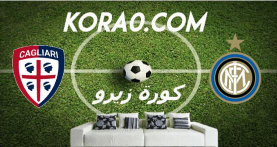 مشاهدة مباراة انتر ميلان وكالياري بث مباشر اليوم 14-1-2020 كأس إيطاليا